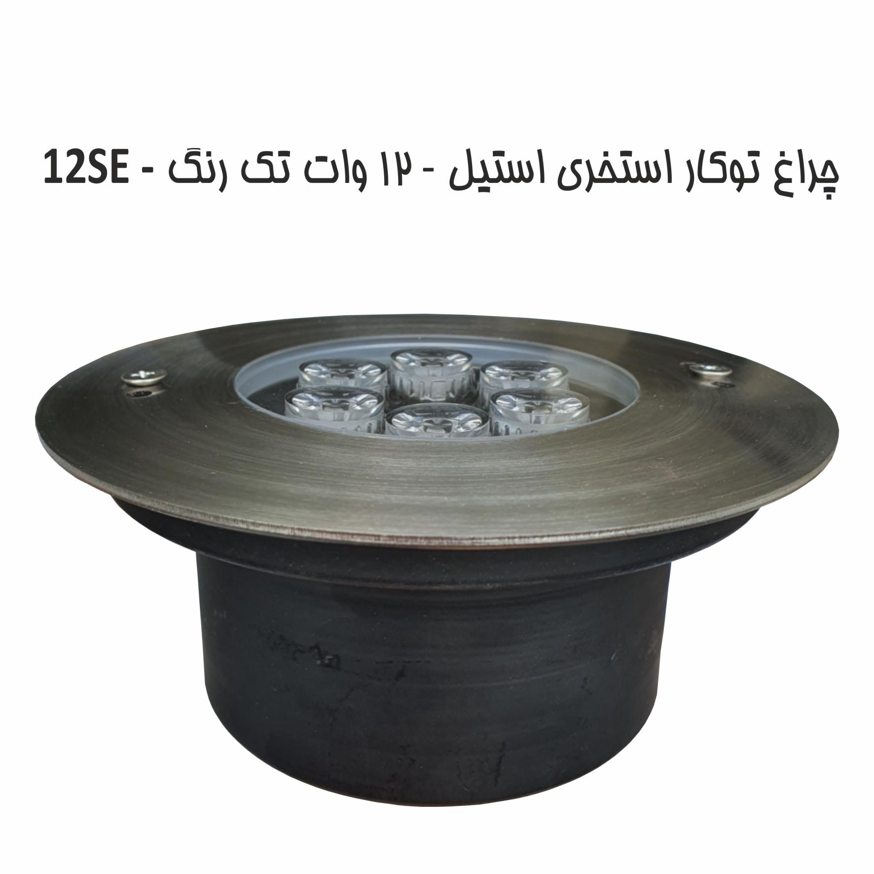تصویر از چراغ استیل توکار استخری 12 وات تک رنگ